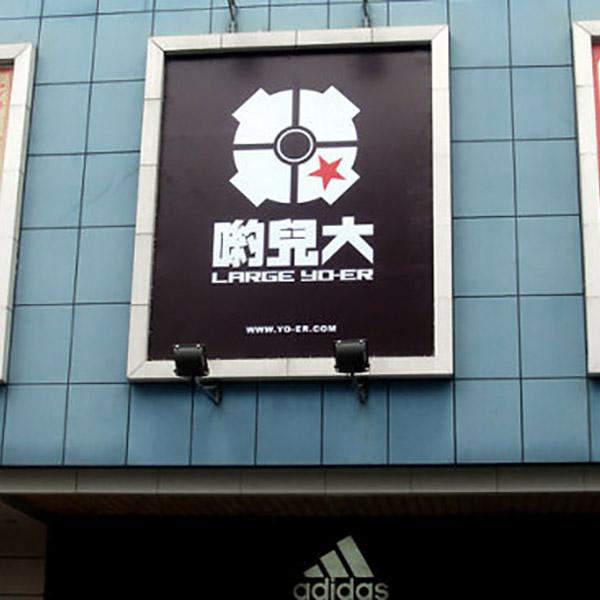 南昌广告牌