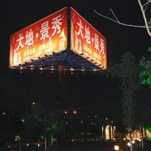 南昌楼顶广告牌
