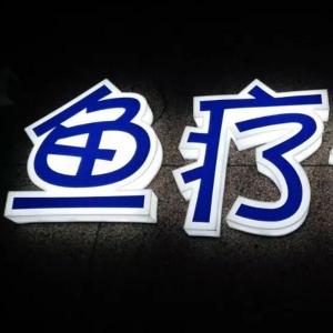 南昌发光字