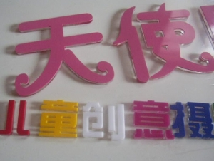 南昌水晶字