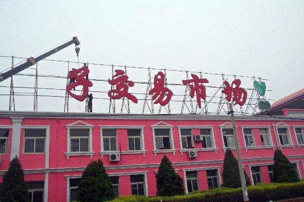 楼顶大字即是由钢结构支撑架和金属字形组成的大型广告字.